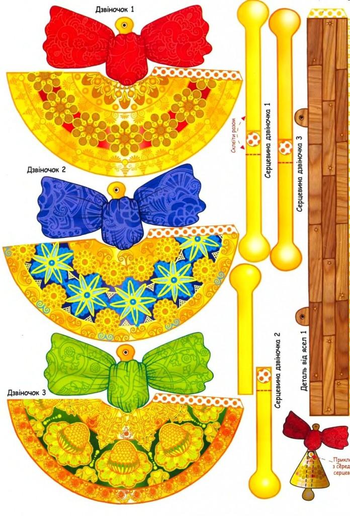 Объёмные колокольчики из бумаги схемы