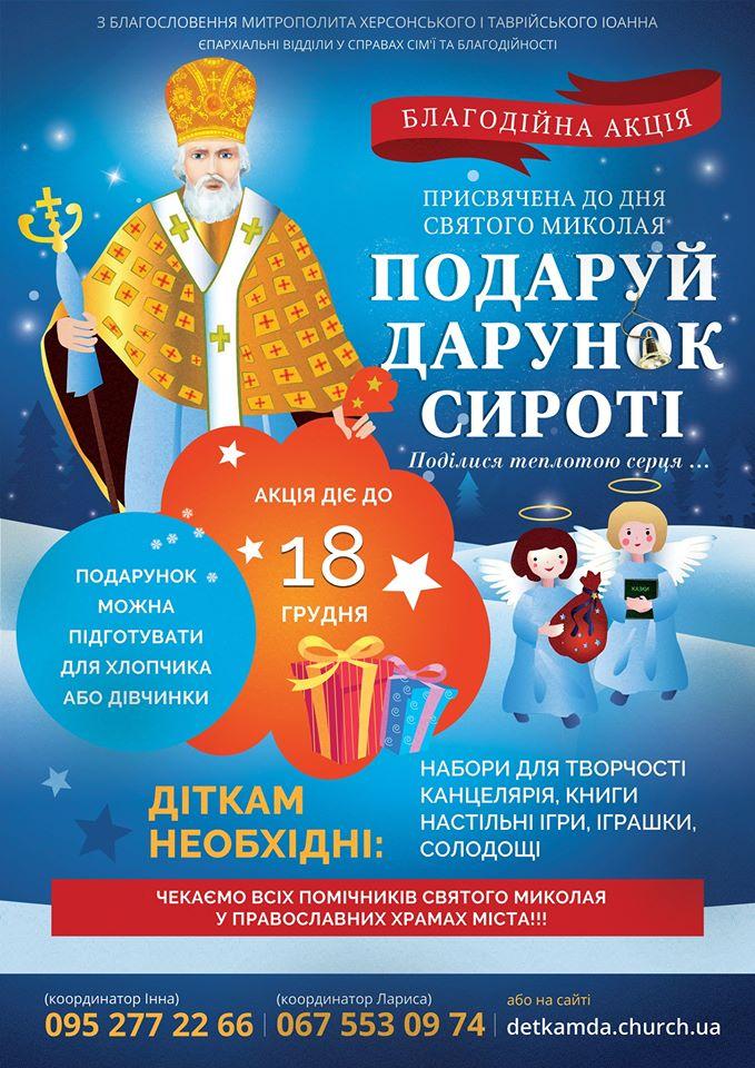 Херсонцам предложили подарить подарок сироте: его можно принести в любой православный храм города